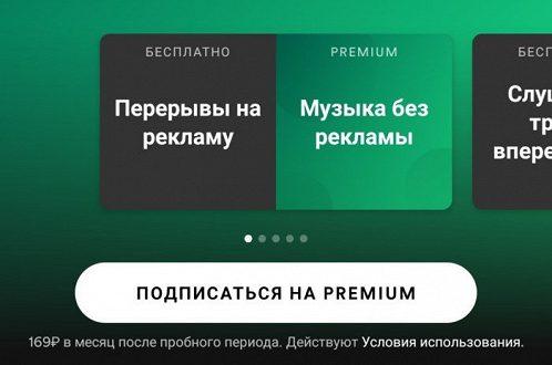 Spotify в России. Стали известны цены