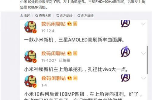 Подтверждены основные характеристики Xiaomi Mi 10