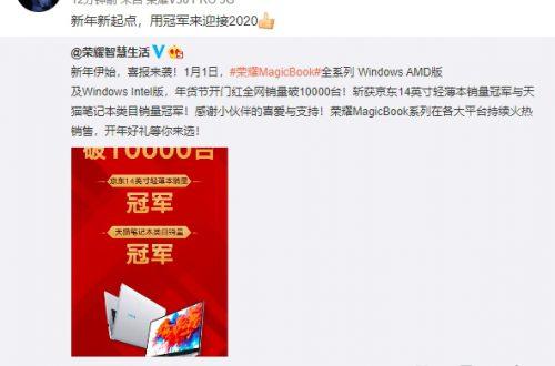 Honor MagicBook 14 только поступил в продажу, и сразу же стал бестселлером