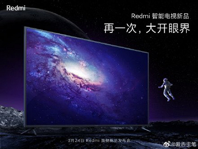 98-дюймовый Redmi Max — еще одна новинка, которую сегодня покажет Redmi