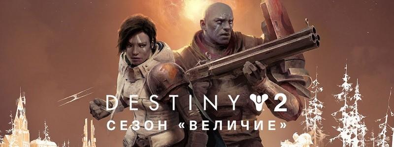 Детали сезона «Величие» в Destiny 2