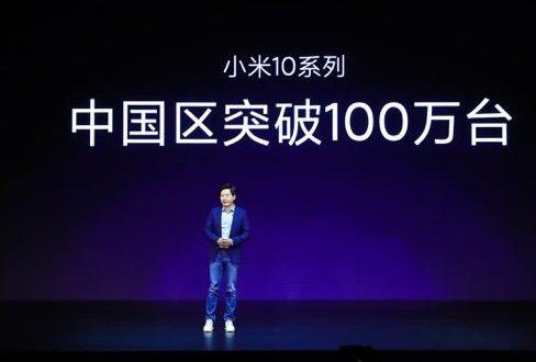 Xiaomi продала более миллиона флагманских смартфонов Mi 10