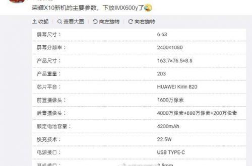 Huawei P30 поделился с бюджетным Honor X10 главным датчиком изображения основной камеры