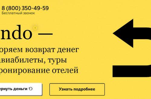 Российский сервис Undo позволяет ускорить возврат реальных денег за отмененные билеты и турпутевки