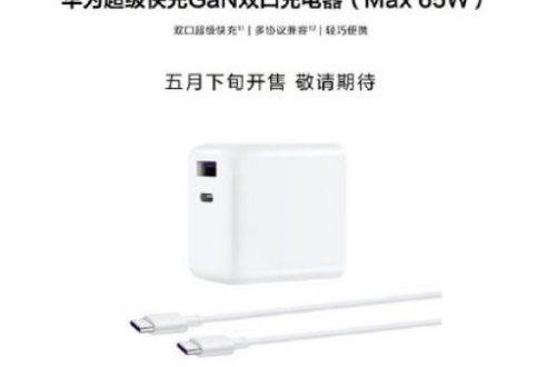 Huawei представила 65-ваттное зарядное устройство с нитридом галлия