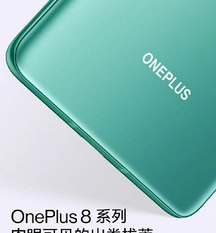 Названа дата выхода OnePlus 8 и OnePlus 8 Pro