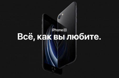 Спрос на iPhone SE просто сумасшедший, назревает дефицит