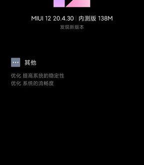Xiaomi Mi 8 получил уже вторую бета-версию MIUI 12