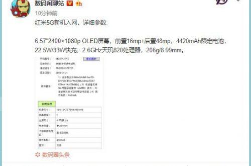 Самый дешевый Redmi c поддержкой 5G получит 48-мегапиксельную камеру, аккумулятор на 4420 мА·ч и SoC MediaTek Dimensity 820
