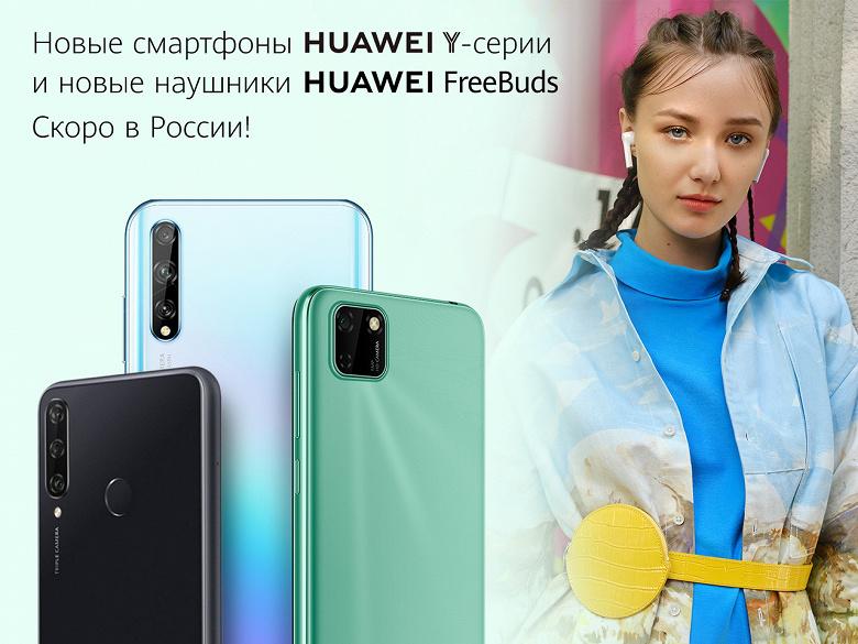 Huawei готовится к большому запуску в России