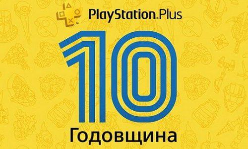 Дата окончания раздачи бонусных 600 рублей в PS Plus