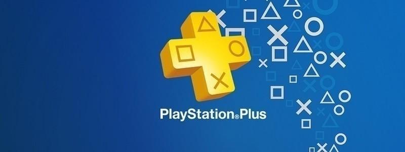 Раскрыты бесплатные игры PS Plus за март 2021